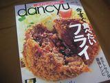 dancyu_R000