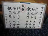 芳すし_R001
